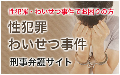 性犯罪・わいせつ事件の刑事弁護