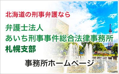 刑事弁護専門_札幌支部